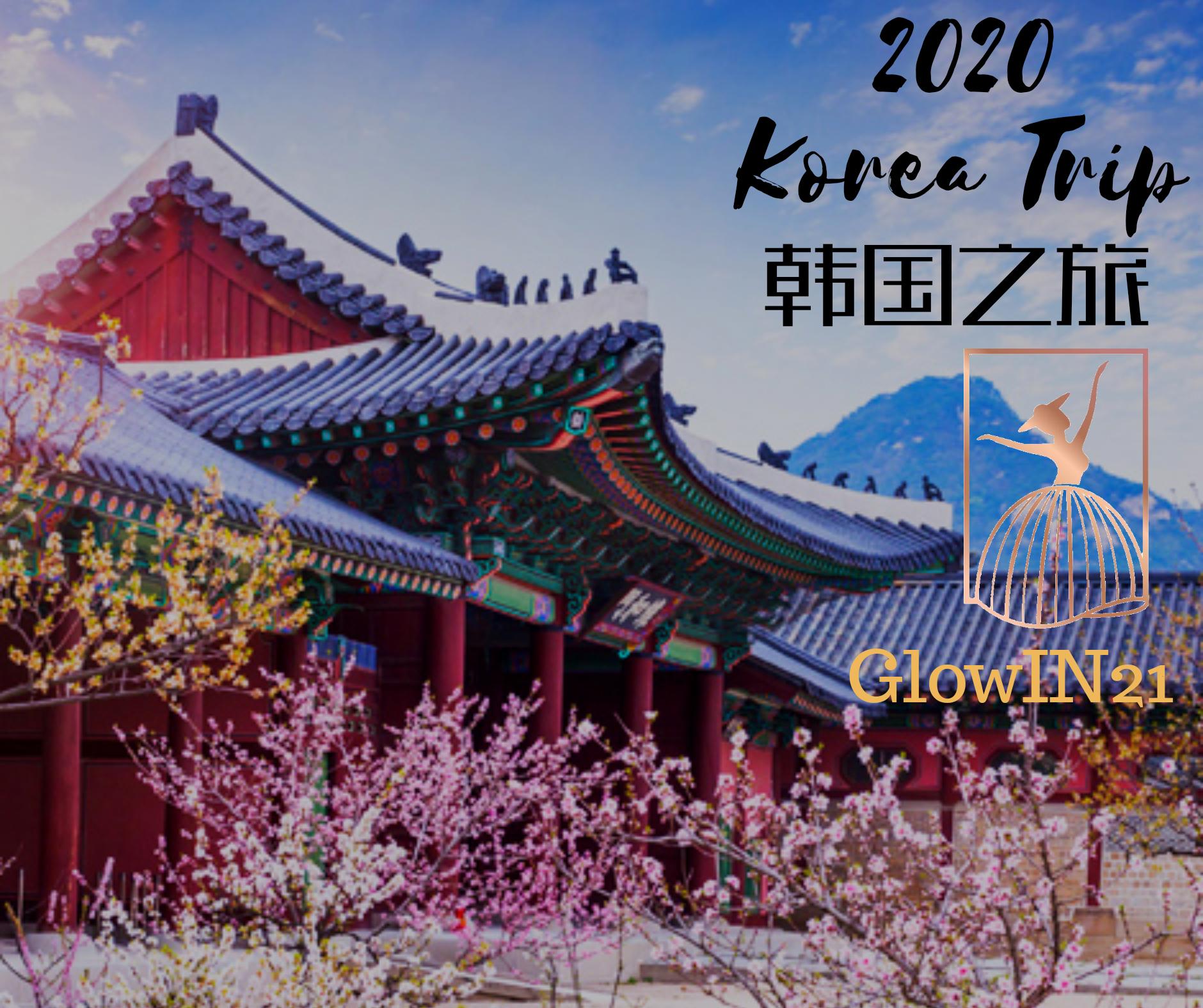 GLOWIN21 2020年度韩国团队旅游奖励